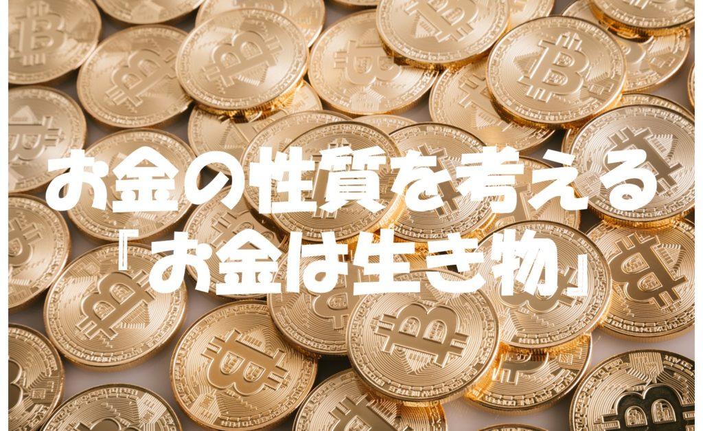 お金の性質を考える『お金は生き物』