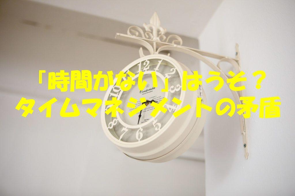 『時間がない』はうそ?タイムマネジメントの矛盾