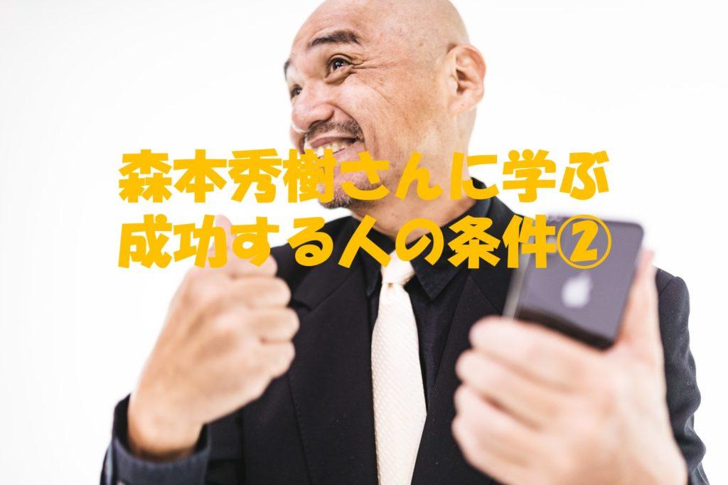 森本秀樹さんに学ぶ成功する人の条件②
