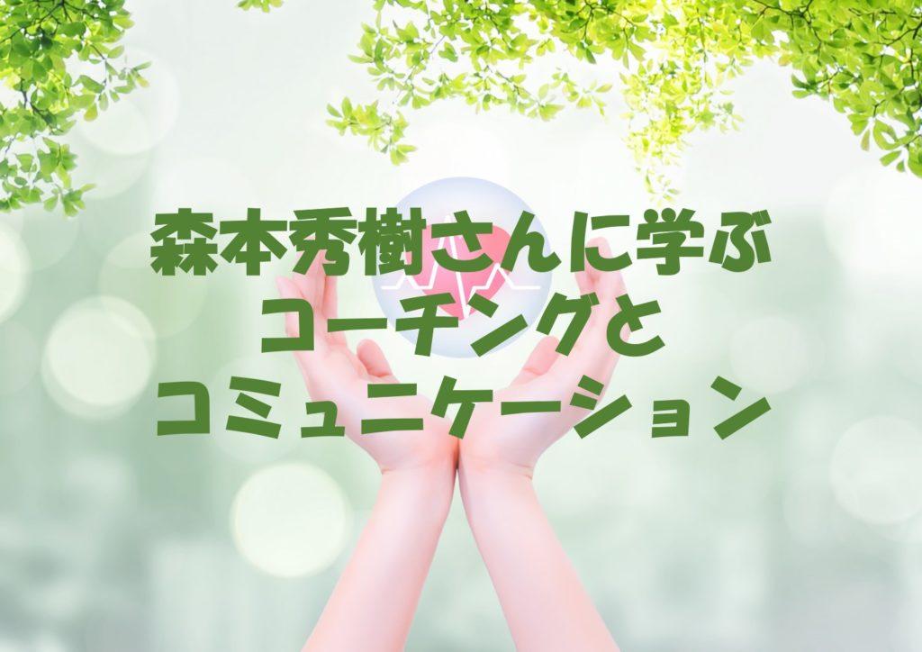 森本秀樹さんに学ぶコーチングとコミュニケーション