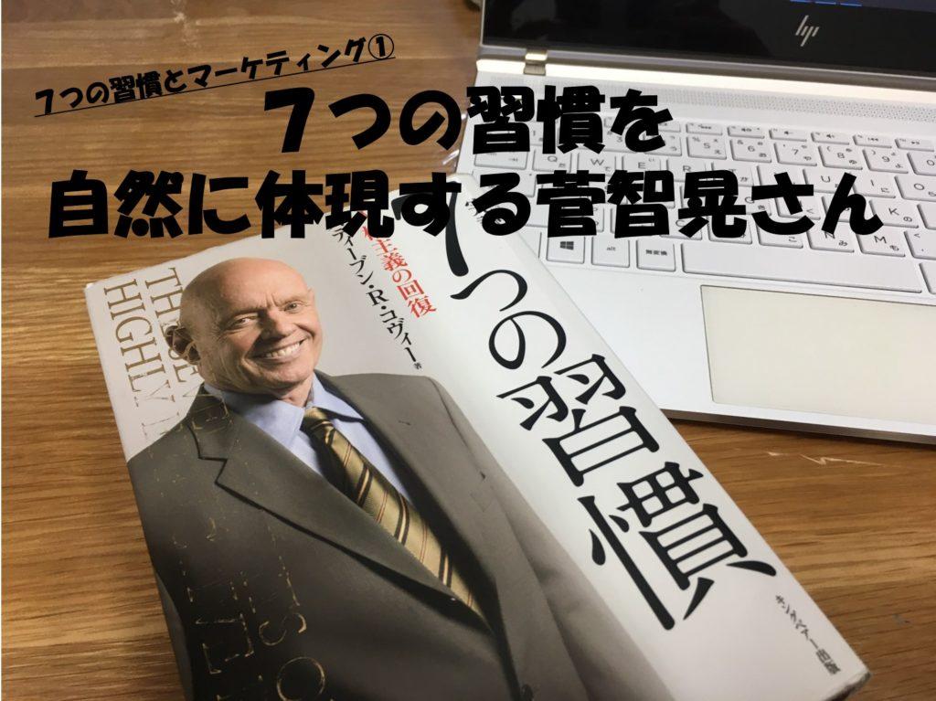 7つの習慣とマーケティング~7つの習慣を自然に体現する菅智晃さん~