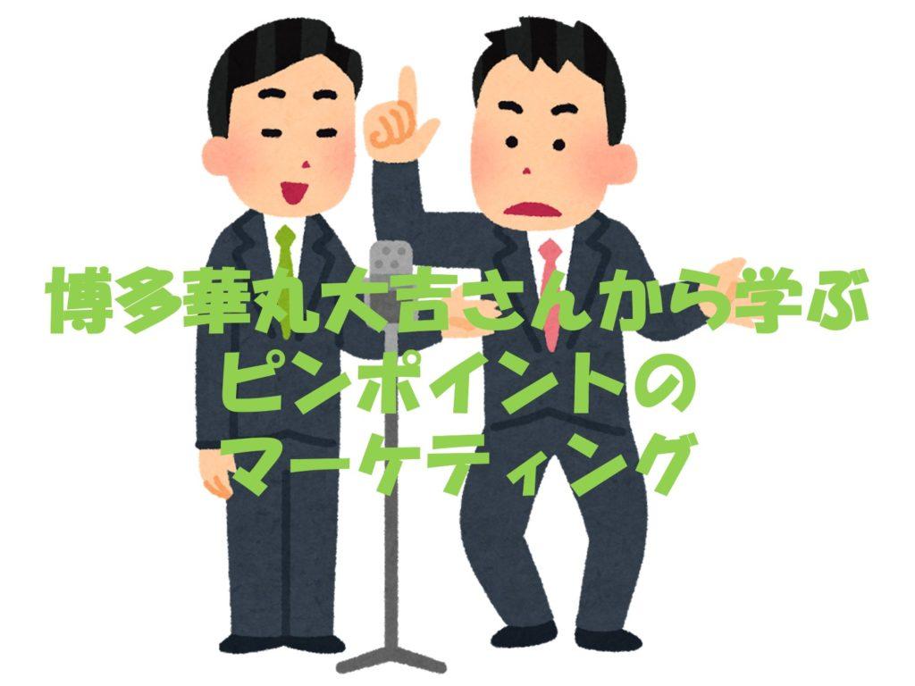 博多華丸大吉さんから学ぶピンポイントのマーケティング