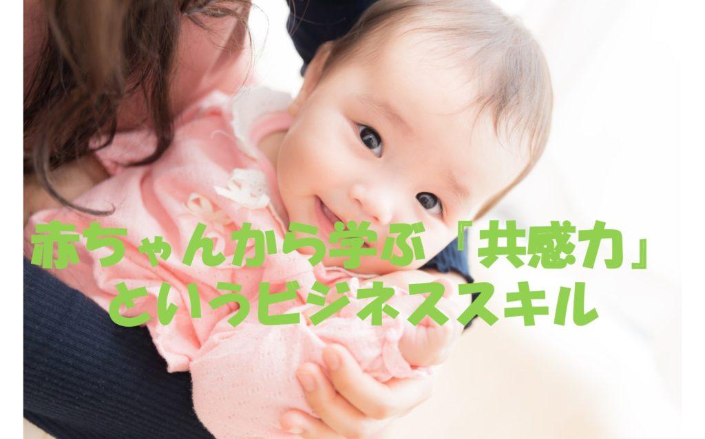 赤ちゃんから学ぶ『共感力』というビジネススキル