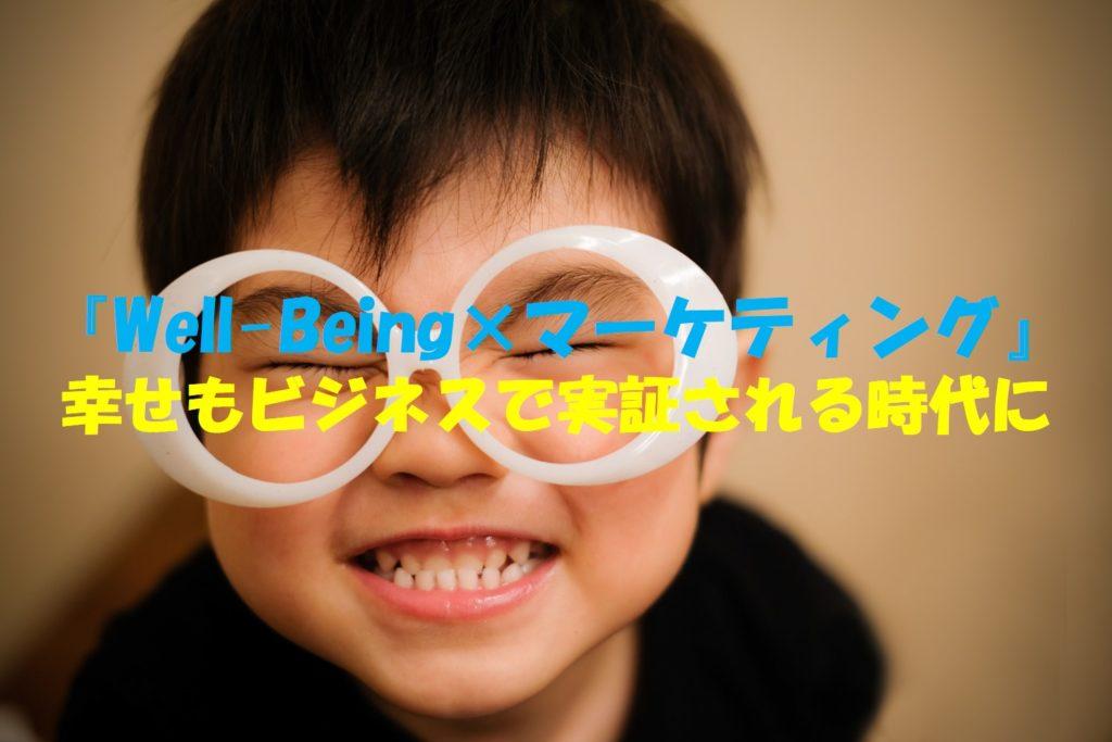 『Well-Being×マーケティング』 幸せもビジネスで実証される時代に